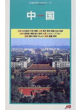 中国 18版