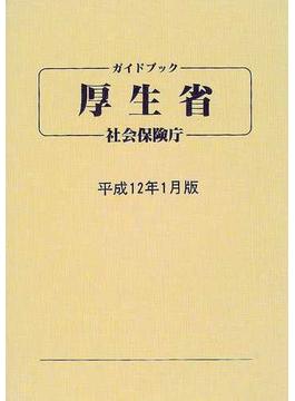 ガイドブック・厚生省・社会保険庁 平成12年1月版