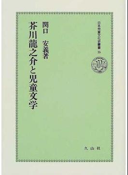 芥川竜之介と児童文学