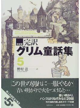 完訳グリム童話集 決定版 5