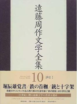遠藤周作文学全集 10 評伝 1