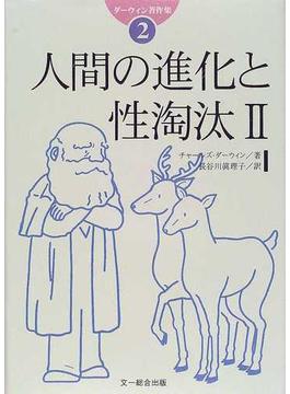 ダーウィン著作集 2 人間の進化と性淘汰 2