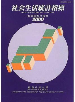 社会生活統計指標 都道府県の指標 2000