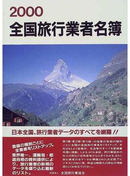 全国旅行業者名簿 2000