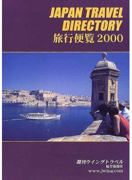旅行便覧 2000