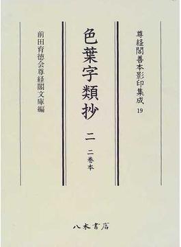 色葉字類抄 2