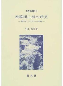 西脇順三郎の研究 『旅人かへらず』とその前後
