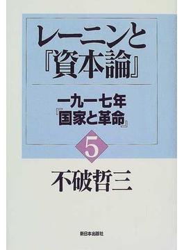 レーニンと『資本論』 5 一九一七年『国家と革命』