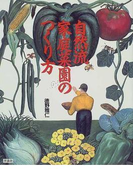 自然流家庭菜園のつくり方 Gajin's garden life