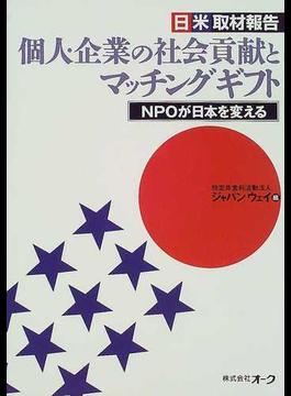 個人・企業の社会貢献とマッチングギフト 日米取材報告 NPOが日本を変える