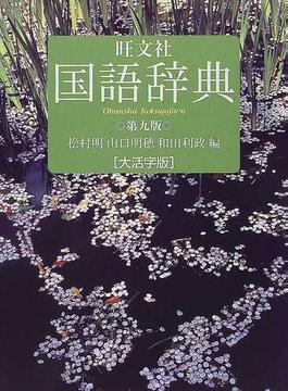旺文社国語辞典 第9版 大活字版