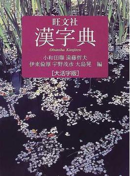 旺文社漢字典 大活字版