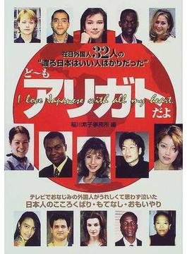 """ど〜もアリガトだよ 在日外国人32人の""""渡る日本はいい人ばかりだった"""""""