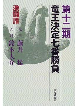 竜王決定七番勝負 激闘譜 第12期 藤井猛VS鈴木大介