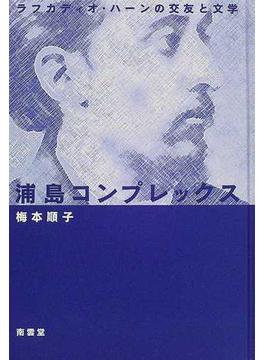 浦島コンプレックス ラフカディオ・ハーンの交友と文学