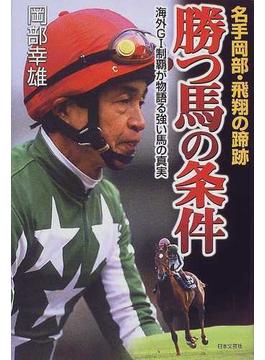 名手岡部・飛翔の蹄跡勝つ馬の条件 海外GⅠ制覇が物語る強い馬の真実