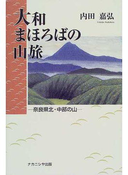 大和まほろばの山旅 奈良県北・中部の山