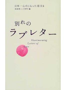 日本一心のこもった恋文 6 別れのラブレター