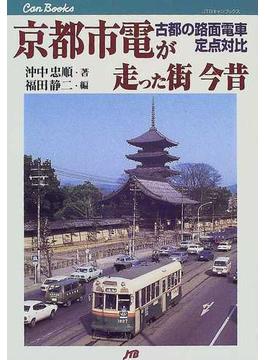 京都市電が走った街今昔 古都の路面電車定点対比