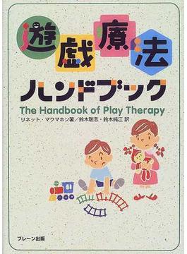 遊戯療法ハンドブック