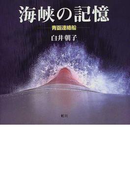 海峡の記憶 青函連絡船