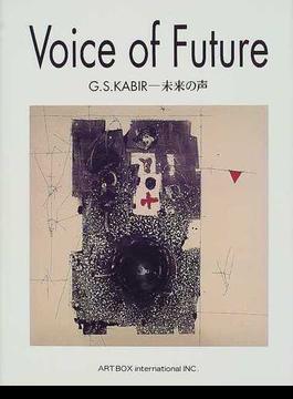 Voice of future 未来の声