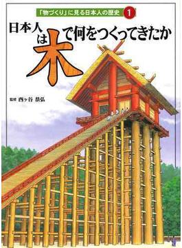 「物づくり」に見る日本人の歴史 1 日本人は木で何をつくってきたか
