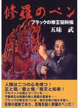 修羅のペン ブラックの帝王犯科帳