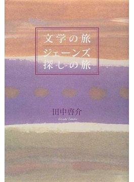 文学の旅ジェーンズ探しの旅