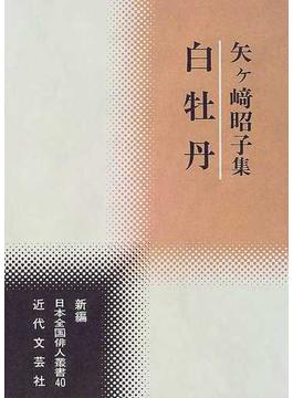 矢ケ崎昭子集 白牡丹