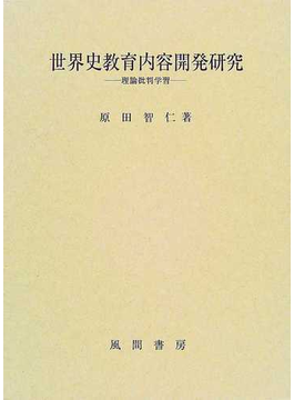 世界史教育内容開発研究 理論批判学習