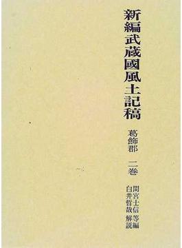 新編武蔵国風土記稿 影印 葛飾郡2巻