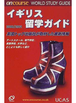 イギリス留学ガイド 2000/2001