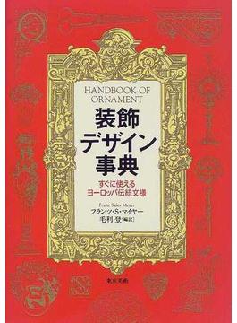 装飾デザイン事典 すぐに使えるヨーロッパ伝統文様 普及版