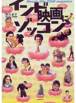 インド映画にゾッコン Masala hits star magazine