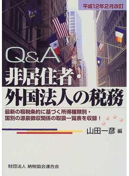 Q&A非居住者・外国法人の税務 最新の租税条約に基づく所得種類別・国別の源泉徴収関係の取扱一覧表を収録! 平成12年2月改訂