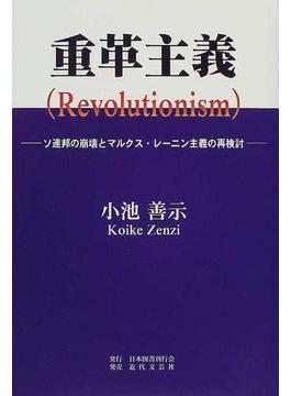 重革主義 ソ連邦の崩壊とマルクス・レーニン主義の再検討