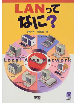 LANってなに? Local area network