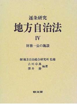 逐条研究地方自治法 4 財務−公の施設