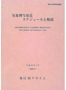 気象模写放送スケジュールと解説 '2000