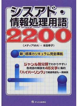 シスアド・情報処理用語2200