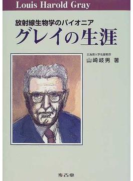 グレイの生涯 L.H.Gray−−放射線生物学のパイオニア