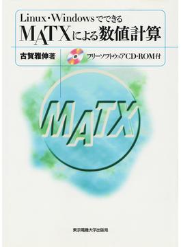 Linux・WindowsでできるMATXによる数値計算