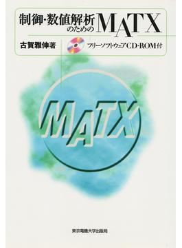 制御・数値解析のためのMATX