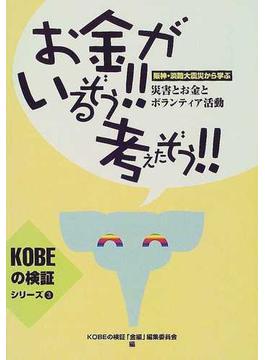 お金がいるぞう!!考えたぞう!! 阪神・淡路大震災から学ぶ:災害とお金とボランティア活動