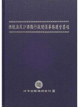 酒税法及び酒類行政関係事務運営要領