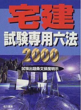 宅建試験専用六法 2000年版