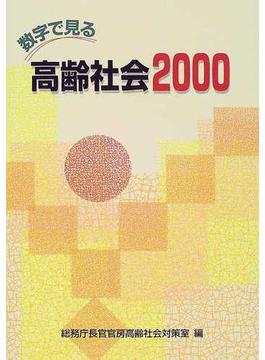 数字で見る高齢社会 2000