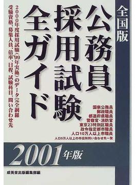 公務員採用試験全ガイド 全国版 2001年版