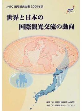 JNTO国際観光白書 世界と日本の国際観光交流の動向 2000年版